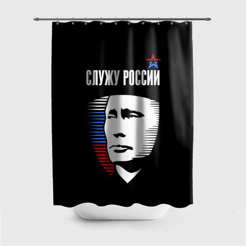 Штора 3D для ванной Служу России Фото 01