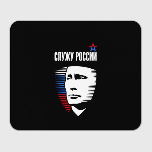 Коврик прямоугольный  Фото 01, Служу России