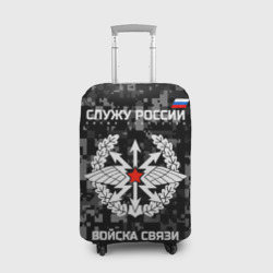 Служу России, войска связи