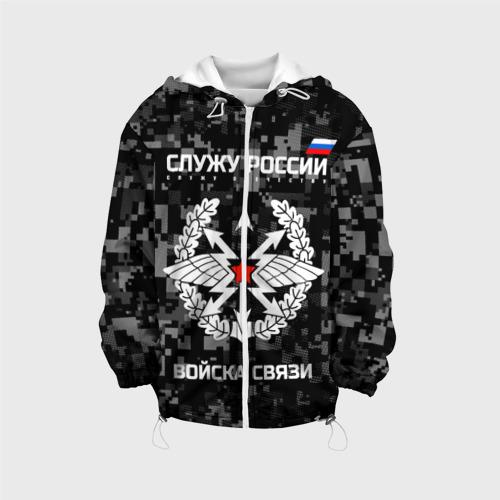 Детская куртка 3D  Фото 01, Служу России, войска связи