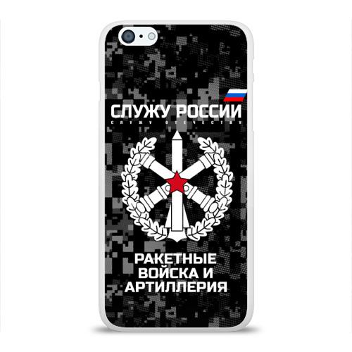 Чехол для Apple iPhone 6Plus/6SPlus силиконовый глянцевый  Фото 01, Служу России, ракетные войска и артиллерия