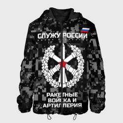Служу России, ракетные войска и артиллерия