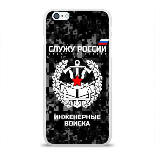 Чехол для Apple iPhone 6Plus/6SPlus силиконовый глянцевый  Фото 01, Служу России, инженерные войска