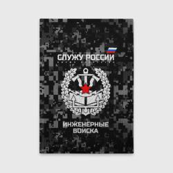 Служу России, инженерные войска