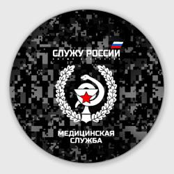 Служу России, медицинская служба
