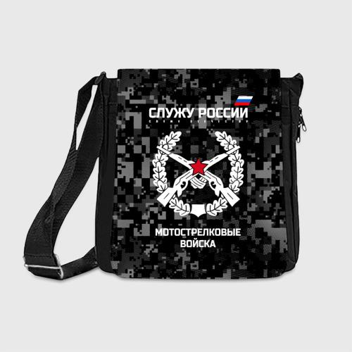 Сумка через плечо Служу России, мотострелковые войска