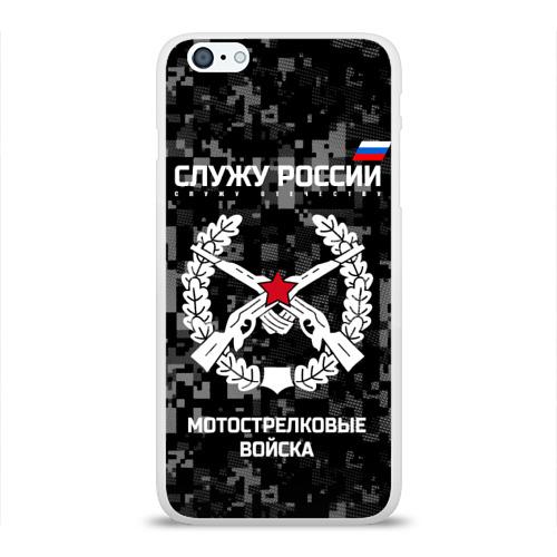 Чехол для Apple iPhone 6Plus/6SPlus силиконовый глянцевый  Фото 01, Служу России, мотострелковые войска