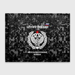 Служу России, железнодорожные войска