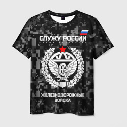 Служу России, железнодорожные войска - интернет магазин Futbolkaa.ru
