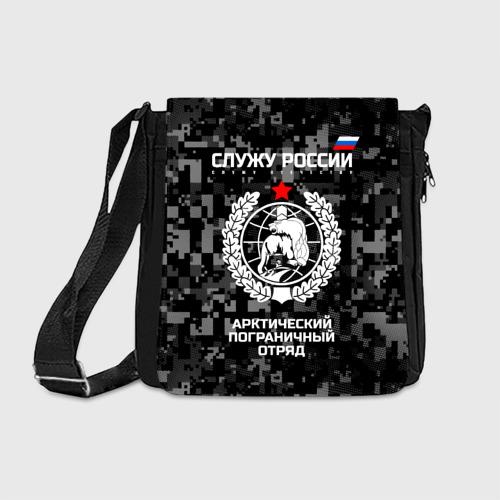 Сумка через плечо Служу России, арктический пограничный отряд