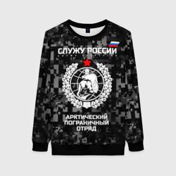 Служу России, арктический пограничный отряд