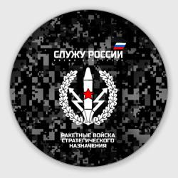 Служу России, ракетные войска стратегического назначения