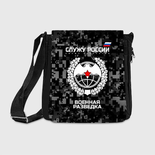 Сумка через плечо Служу России, военная разведка
