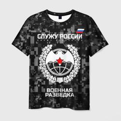 Служу России, военная разведка