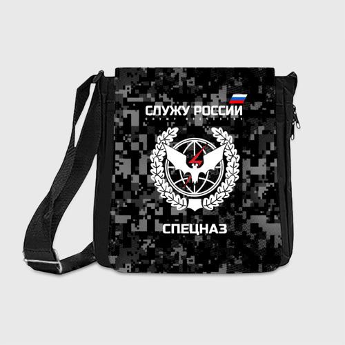 Сумка через плечо Служу России, спецназ