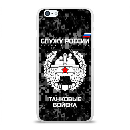 Служу России, танковые войска