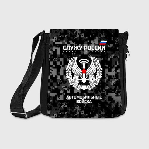 Сумка через плечо Служу России, автомобильные войска