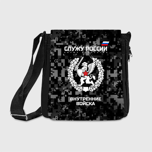 Сумка через плечо Служу России, внутренние войска