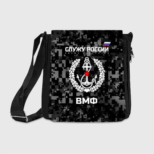 Сумка через плечо Служу России, ВМФ