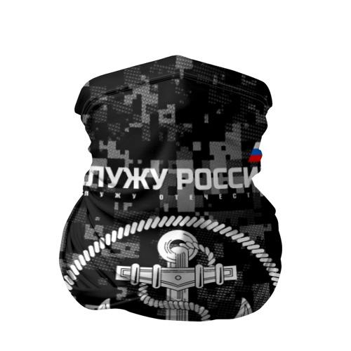 Бандана-труба 3D Служу России, ВМФ