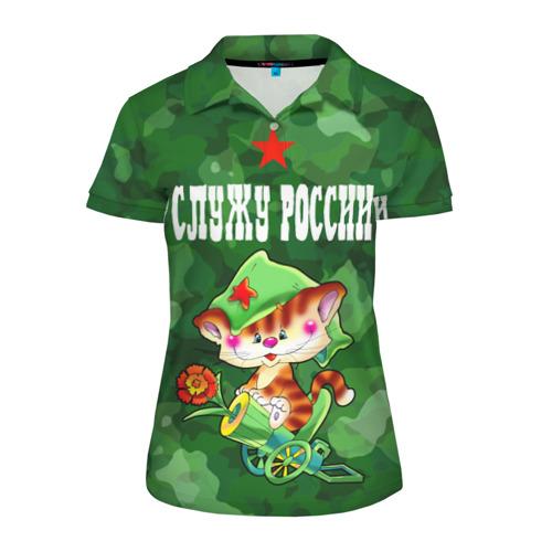 Женская рубашка поло 3D  Фото 01, Служу России, кот на пулемете