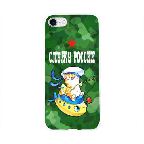 Чехол для Apple iPhone 8 силиконовый глянцевый  Фото 01, Служу России, кот моряк