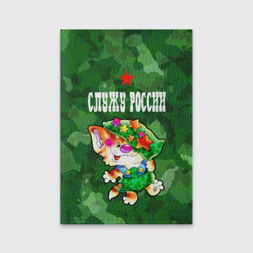 Обложка для паспорта матовая кожа  Фото 01, Служу России, кот в пилотке