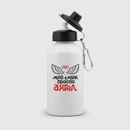 Бутылка спортивная  Фото 01, Мой муж просто ангел
