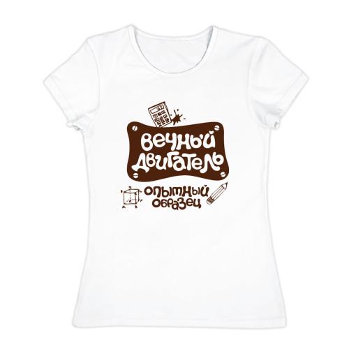 Женская футболка хлопок  Фото 01, Вечный двигатель