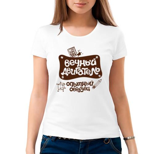 Женская футболка хлопок  Фото 03, Вечный двигатель