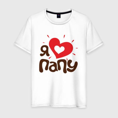Мужская футболка хлопок Я люблю папу Фото 01