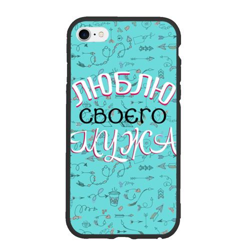 Чехол для iPhone 6/6S матовый Люблю своего мужа Фото 01