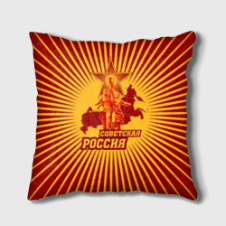Советская Россия