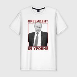 Президент 89 уровня