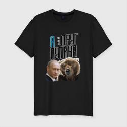 Я друг Путина