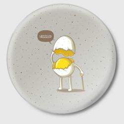 Яйцо приветствует