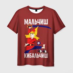 Мальчиш Кибальчиш