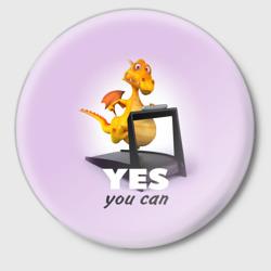 Да, ты можешь!