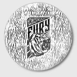 Fury Tiger