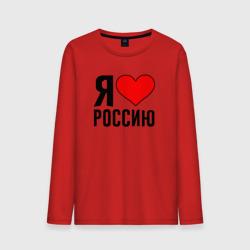 Я люблю Россию