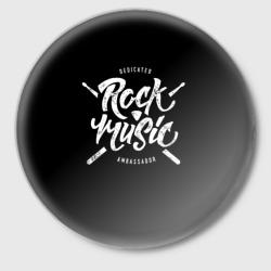 Rock Music - интернет магазин Futbolkaa.ru