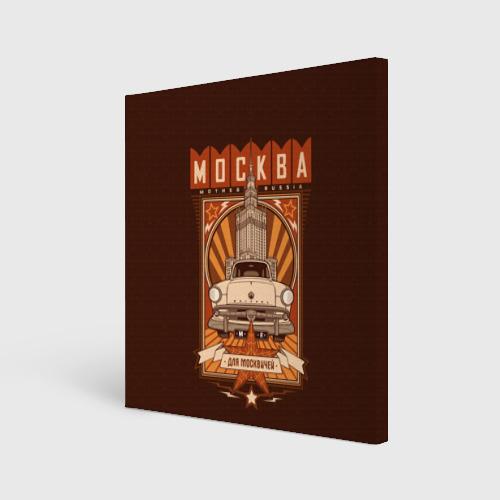 Холст квадратный  Фото 01, Москва для москвичей