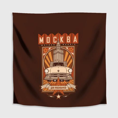 Скатерть 3D  Фото 02, Москва для москвичей