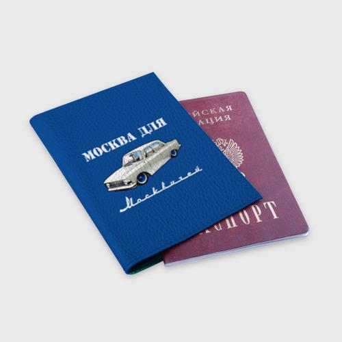 Обложка для паспорта матовая кожа  Фото 03, Москва для москвичей