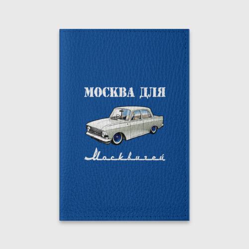 Обложка для паспорта матовая кожа  Фото 01, Москва для москвичей