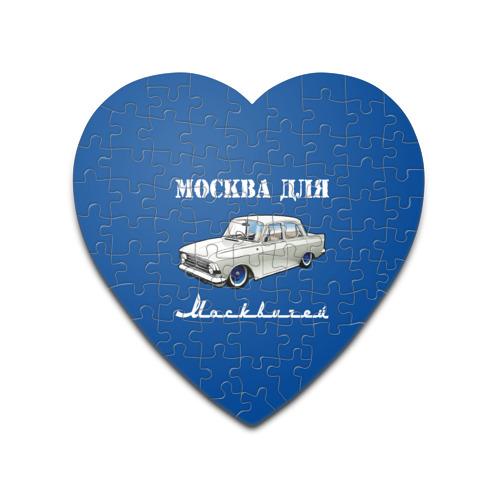 Пазл сердце 75 элементов  Фото 01, Москва для москвичей