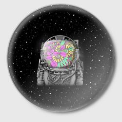 Цветочный астонавт