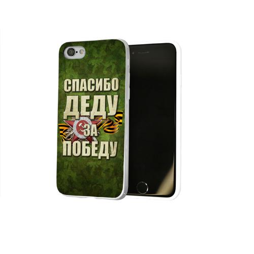 Чехол для Apple iPhone 8 силиконовый глянцевый  Фото 02, Спасибо деду за победу