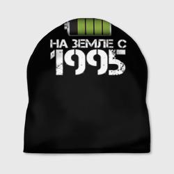 На земле с 1995