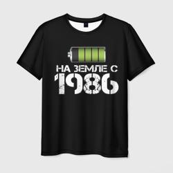 На земле с 1986